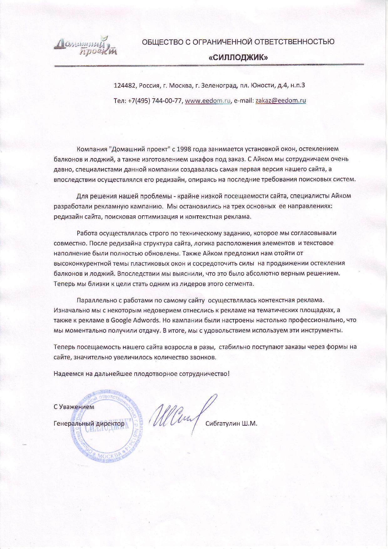 Контекстная реклама агентство москва